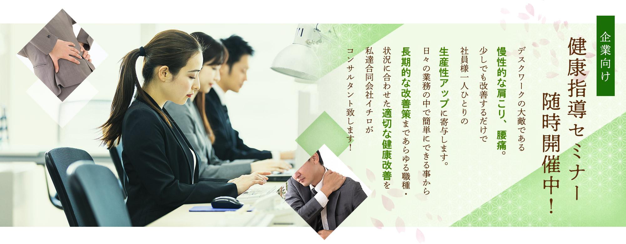 企業向け健康指導セミナー随時開催中